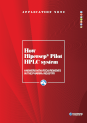 How Hipersep® Pilot HPLC system answers new requirements in the Pharma industry
